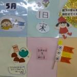5月1日 子どもの日を祝う会を開催しました。